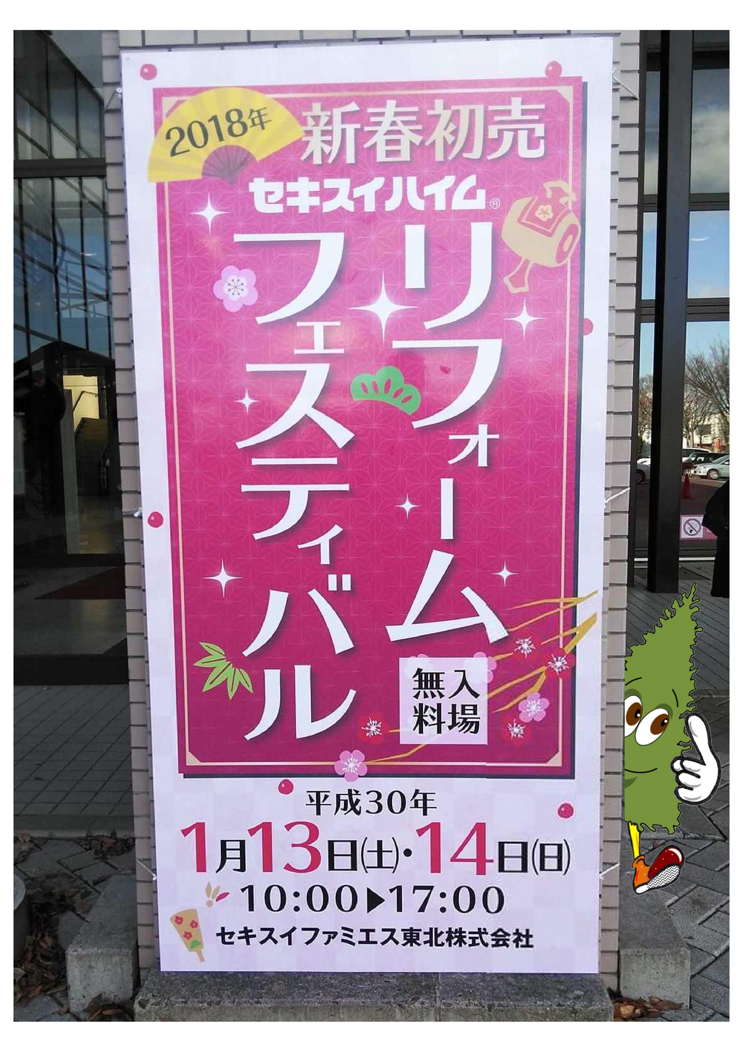 1月13日(土)・14日(日)はサンフェスタ!