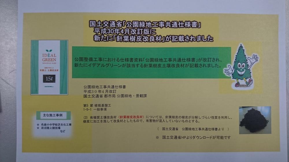 国土交通省「公園緑地工事共通仕様書に!:画像