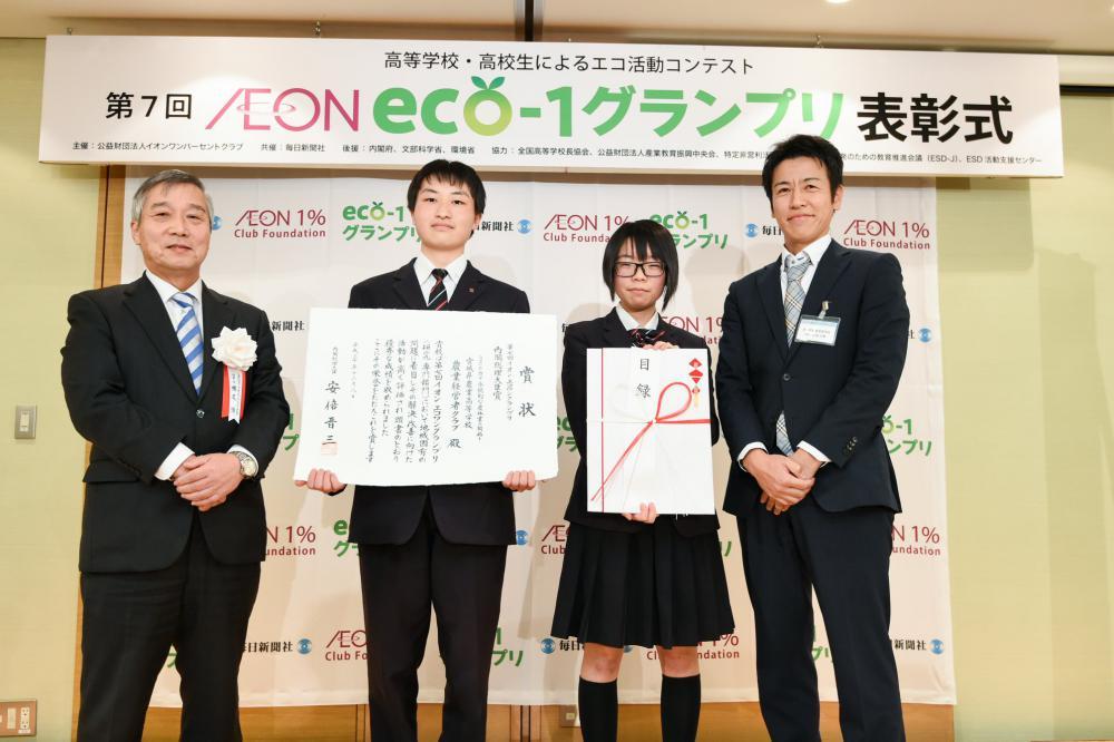 第7回イオン エコワングランプリ決定!:画像