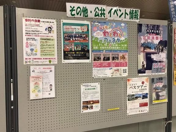 JR名取駅の掲示板に