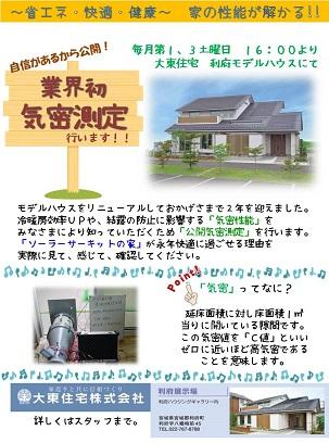 住み心地を左右する家の隙間(C値)の測定を公開します。:画像