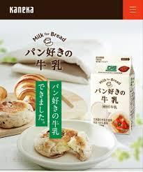 話題の「パン好きの牛乳」をモデルハウスでどうぞ!