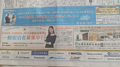 河北新報に「COOL CHOICE」の広告を掲載:画像