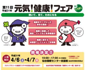 第11回 元気・健康フェア INとうほく:画像