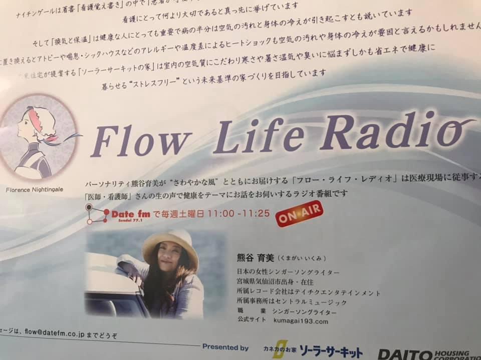「フロー・ライフ・レディオ」に東北大吉野教授が出演:画像