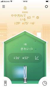 湿気や臭いに悩まない大東住宅の家