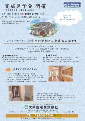 【完成見学会】宮城野区鶴ヶ谷 7月15日(土)16日(日)