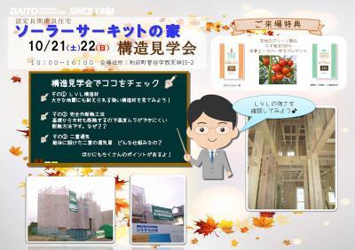 【構造見学会&分譲地販売会】利府町菅谷10月21日22日