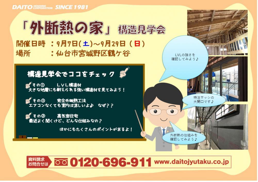 【構造見学会】宮城野区鶴ヶ谷~9/29(日)