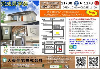 【完成見学会】宮城野区鶴ケ谷11月30日〜12月8日:画像