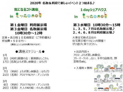 2020年イベント情報