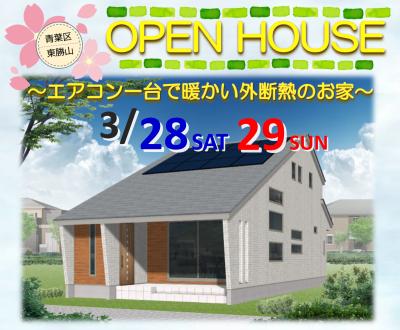【住宅完成見学会】青葉区東勝山3月28日29日
