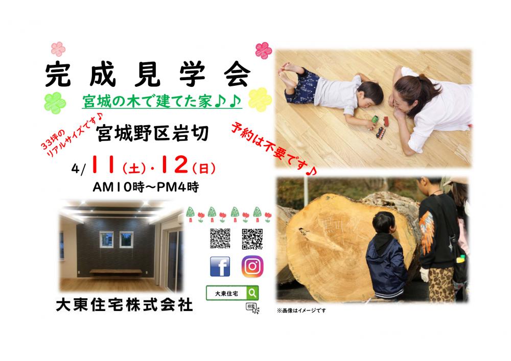 【住宅完成見学会】宮城野区岩切4月11日(土)12日(日)