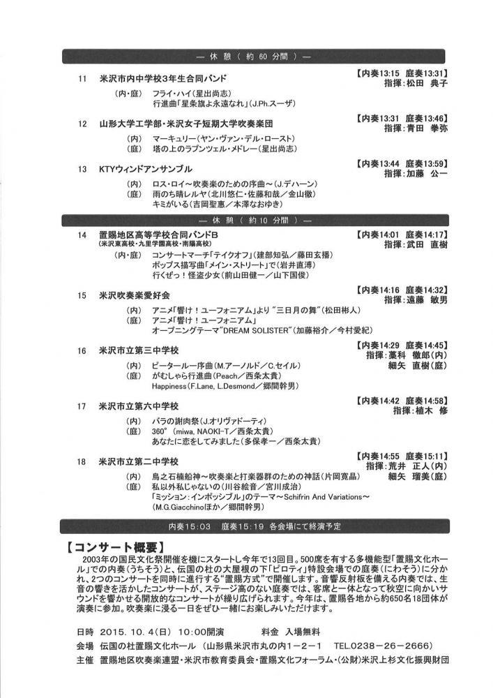 ♪コンサートタイムテーブル発表♪
