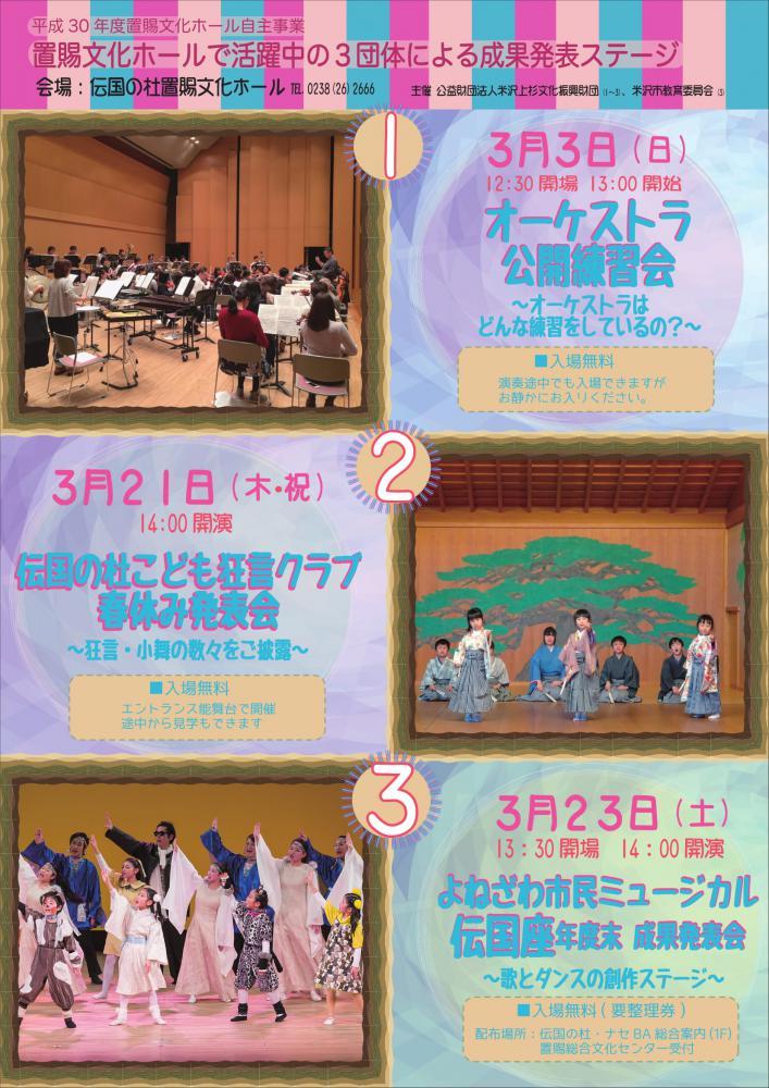 ♪よねざわ市民ミュージカル 年度末成果発表会