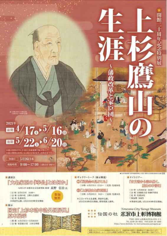【次回展示予告】開館二十周年記念特別展「上杉鷹山の生涯~藩政改革と家臣団~」