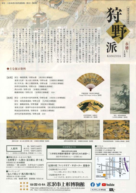 【次回展示予告】開館20周年記念特別展「狩野派~永徳とその周辺~」