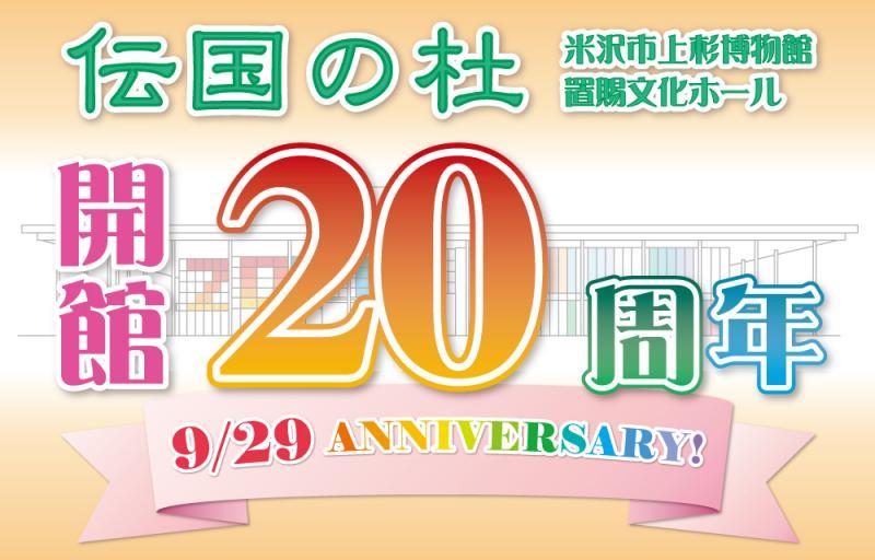 【伝国の杜開館20周年記念事業のご案内】