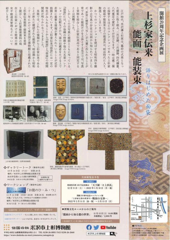 【次回展示予告】開館20周年記念企画展「上杉家伝来能面・能装束~語りはじめた面袋~」