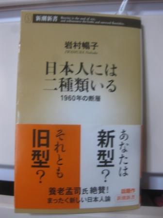 313 『日本人には二種類いる』
