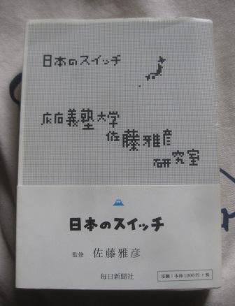 314 『日本のスイッチ』