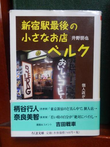 318 『新宿駅最後の小さなお店ベルク』