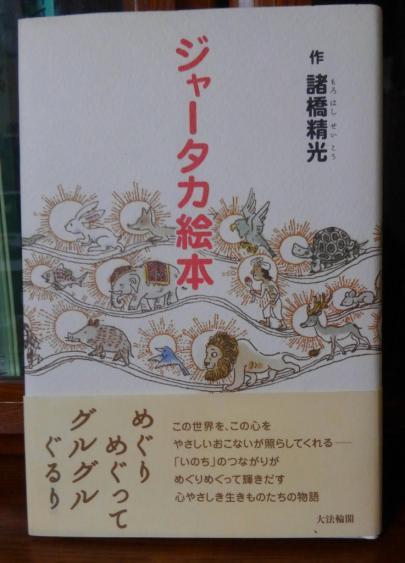 349 『ジャータカ絵本』