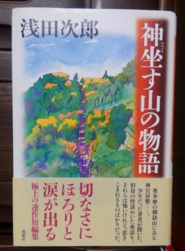 350 『神坐す山の物語』