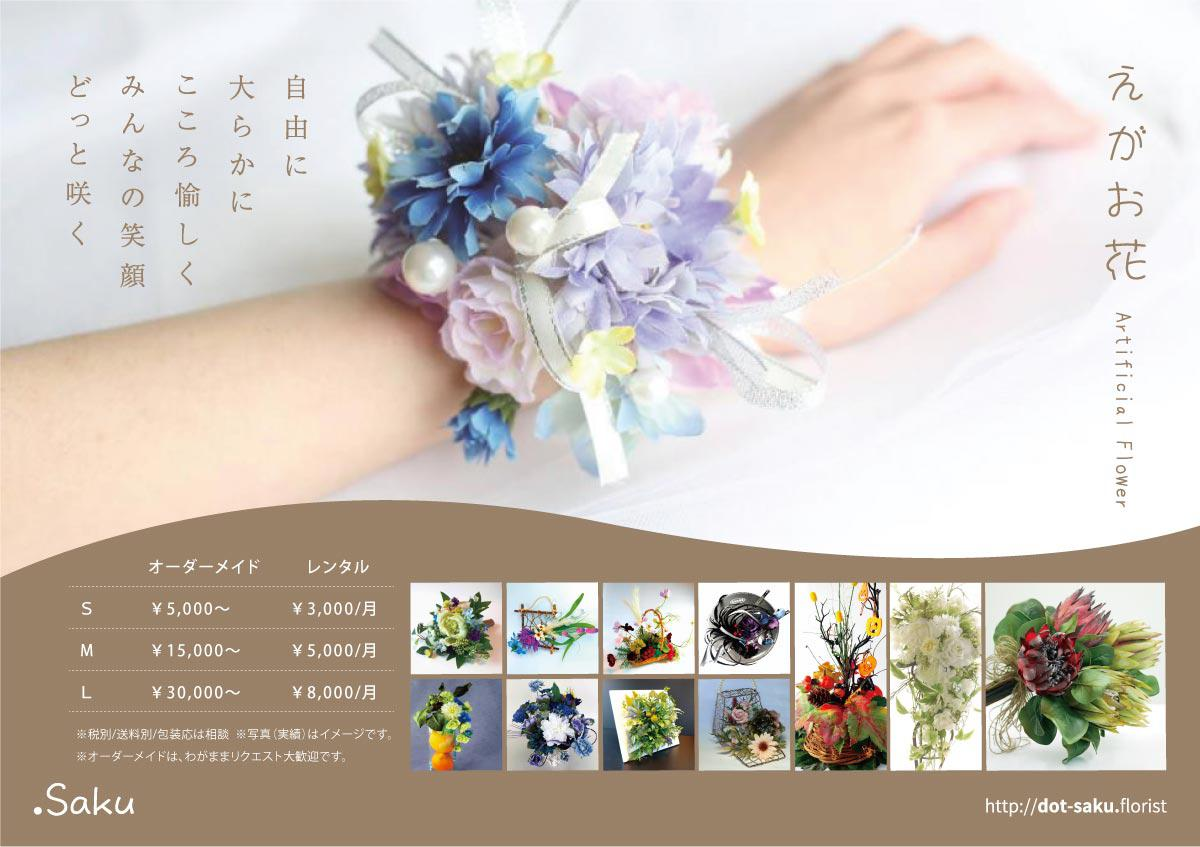 えがお花 *アーティシャルフラワー|Artificial Flower