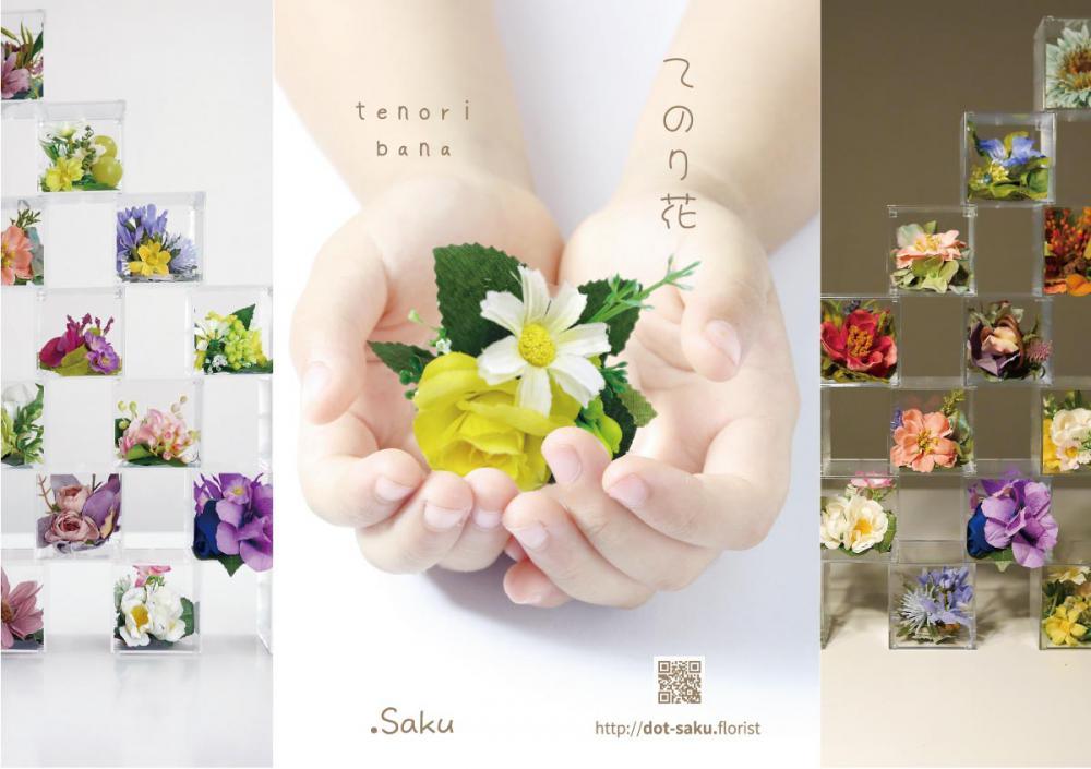 てのり花 *アーティフィシャルフラワー|Artificial Flower