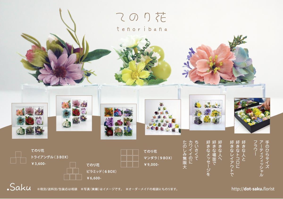 てのり花 *アーティシャルフラワー|Artificial Flower