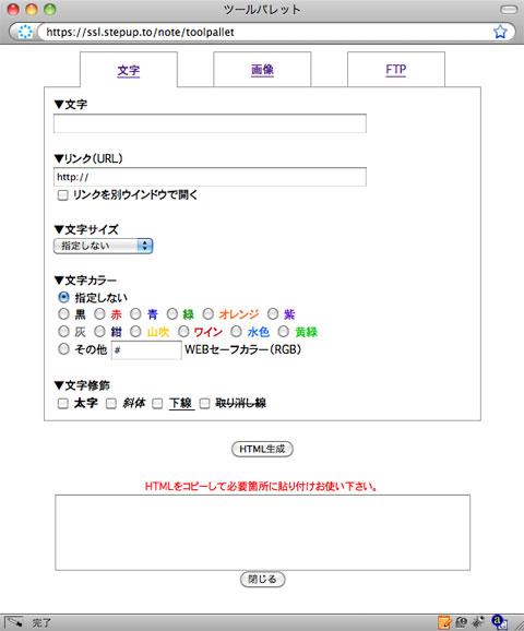 2010/07/20 15:07/リンクの設定方法