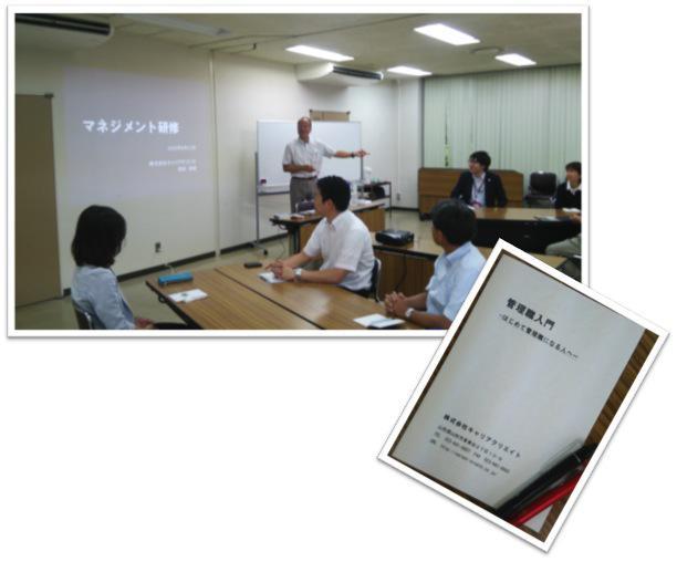 マネジメント基礎講座 【セミナー開催報告】