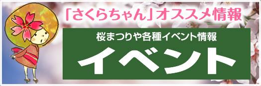 さくらちゃんオススメ イベント:画像