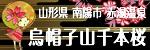 烏帽子山千本桜バナー(150×50px)