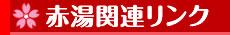 [(観光情報)赤湯温泉関連リンク]