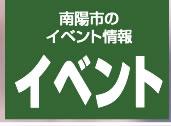 [さくらちゃんオススメ 〔イベント〕]