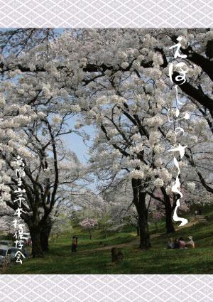 2012/03/01 08:55/烏帽子山千本桜保存会二十周年記念誌「えぼし山のさくら」