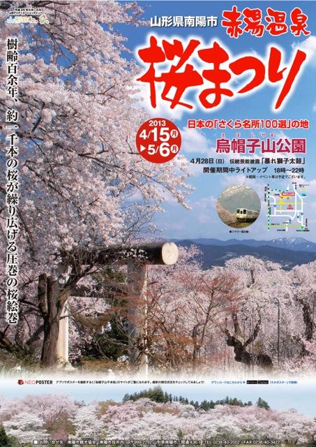 2013/03/06 13:07/赤湯温泉桜まつりポスターとネオポスター