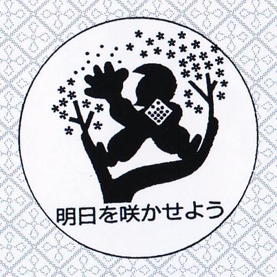 2018/04/19 15:45/2018年4月19日(木)烏帽子山満開宣言