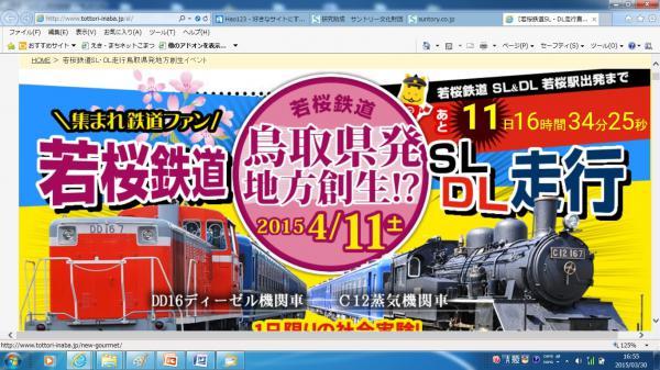 鳥取県若桜鉄道でSL走行実験・・・みなさん行ってみどごえ~っ