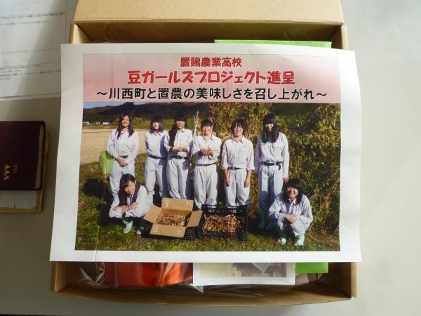 川西町のふるさと納税返礼品に「豆ガールズセット」はいかがですか?