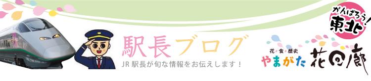 やまがた花回廊|駅長ブログ〜JR駅長が旬な情報をお伝えします!