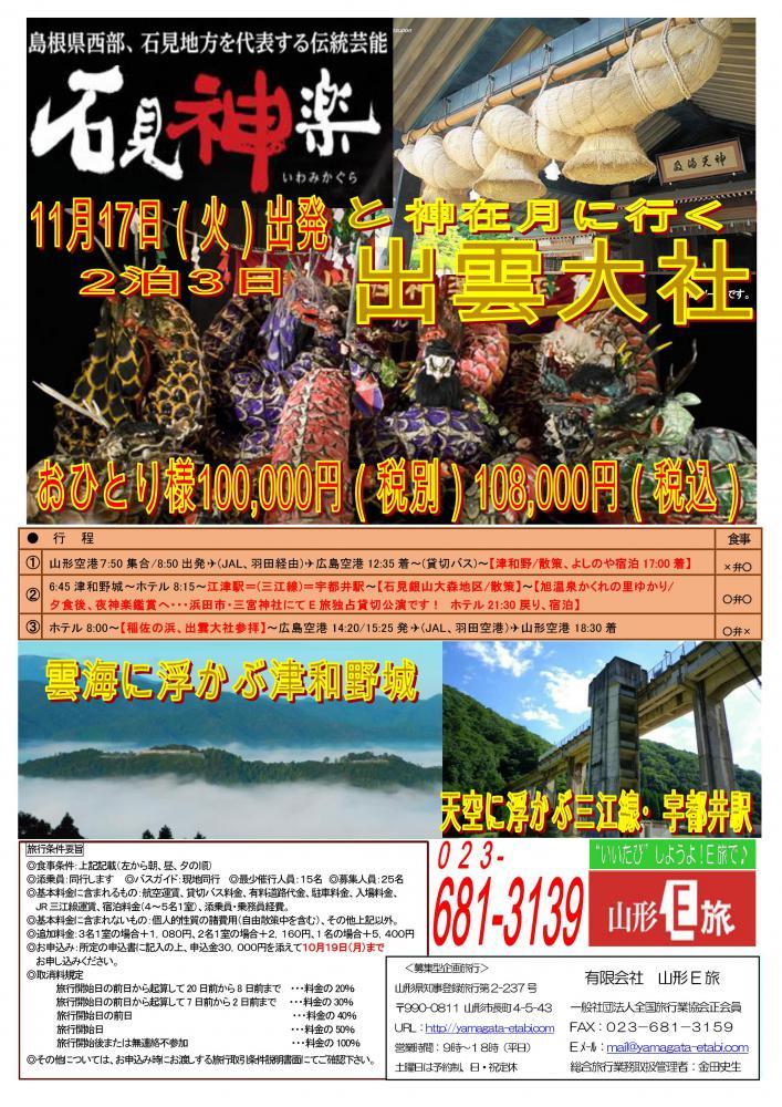 石見神楽貸切公演と神在月に行く出雲大社★:画像