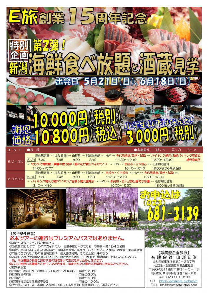 E旅創業15周年記念!特別企画第2弾「新潟海鮮食べ放題と酒蔵見学」:画像