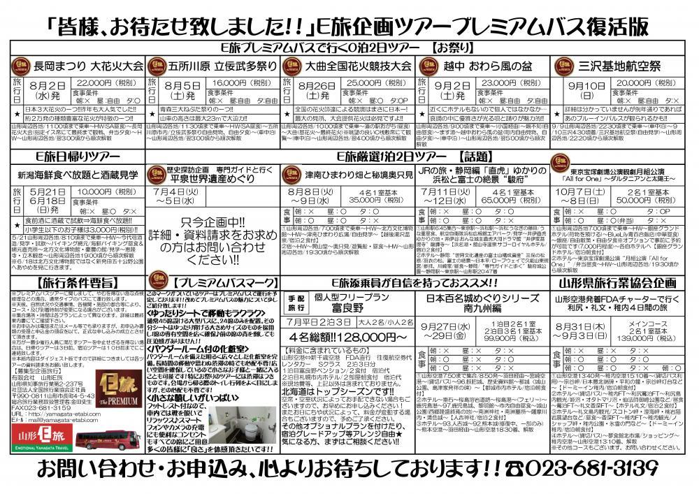 6月〜10月ツアーダイジェスト版完成!!:画像
