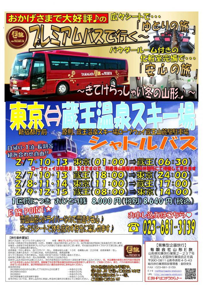 東京⇔蔵王温泉スキー場プレミアムシャトルバス★:画像
