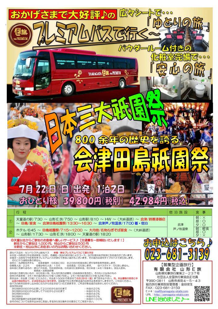 プレミアムバスで行く!日本三大祇園祭!800余年の歴史を誇る会津田島祇園祭★:画像