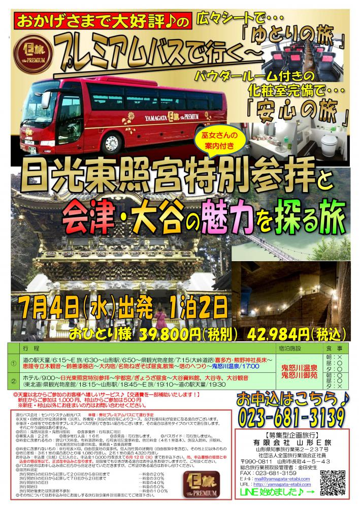 プレミアムバスで行く!日光東照宮特別参拝と会津・大谷の魅力を探る旅★:画像