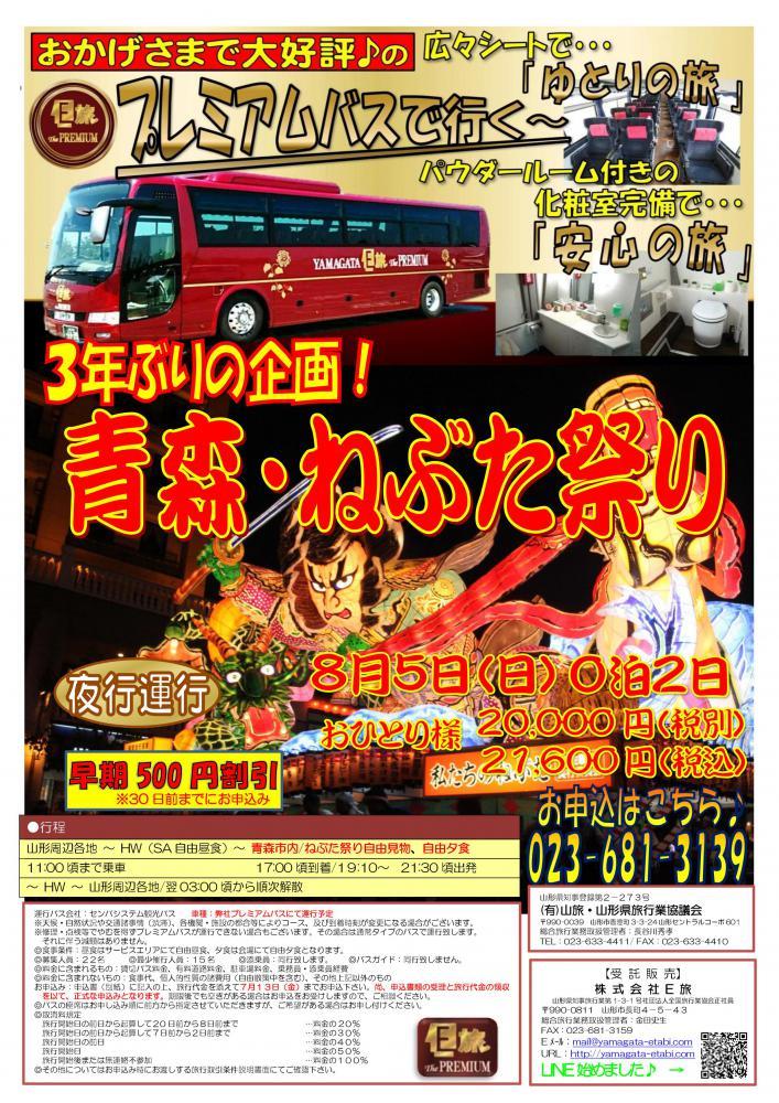 プレミアムバスで行く!3年ぶりの企画!青森ねぶた祭り★:画像